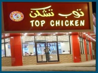 مطعم توب تشكن حفر الباطن -